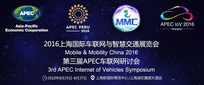 2017上海国际车联网与智慧交通展览会 MMC Mobile & Mobility China 2016(MMC)