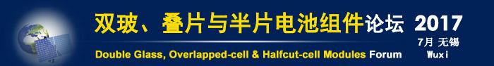 2017双玻、叠片与半片电池组件论坛