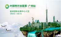 中国特许加盟展广州站.2018中国特许加盟展广州站