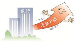 银行业理财活跃 规模与收益齐升