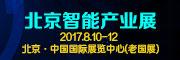 第二届中国(北京)国际互联网+时代博览会