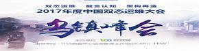 2017中国双态运维大会——乌镇峰会
