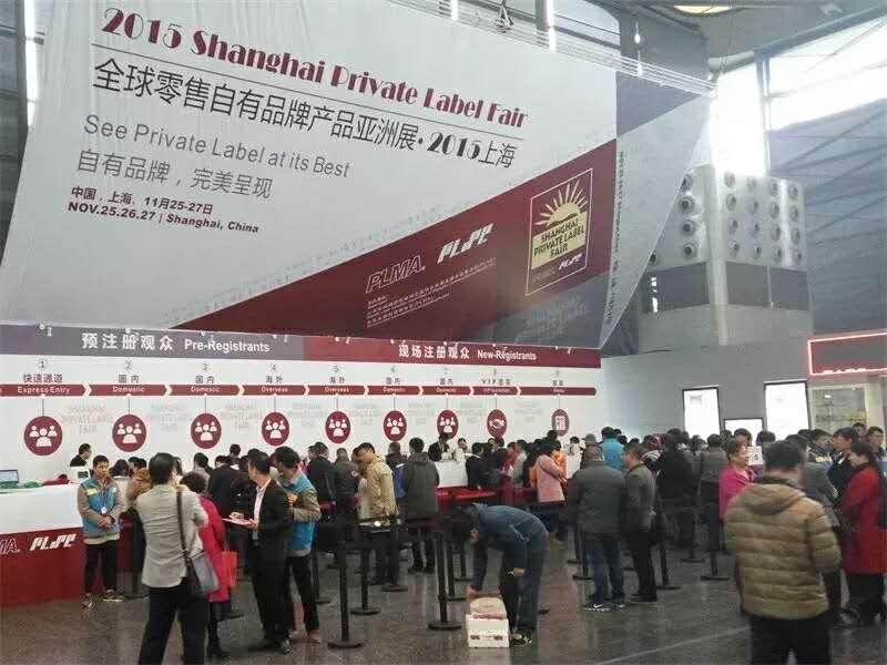 2018上海全球零售自有品牌产品亚洲展-PLMA