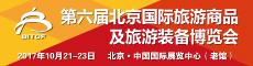 第六屆北京國際旅游商品及旅游裝備博覽會