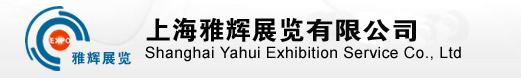 2018上海国际时尚鞋展(私人订制鞋)