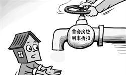 房贷利率大幅飙升背后说明了啥?