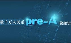 B2B平台易工程获数千万Pre-A轮融资 明年有望登陆新三板