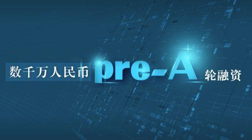 B2B平台易工程获数千万Pre-A轮融资