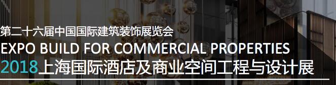 2018上海国际酒店及商业空间工程设计展
