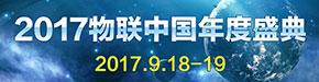 物联中国---寻找最具影响力 最具投资价值项目暨物联网+特色小镇