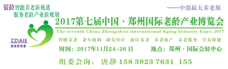 2017第七届中国(郑州)老龄产业博览会