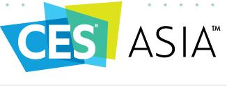 2018年亚洲消费电子展(CES ASIA)