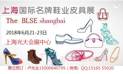 2018年上海鞋展