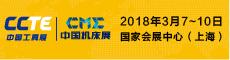 中国工具展暨第五届上海国际切削工具及装备展