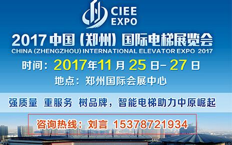 2017中国(郑州)国际电梯展览会--刘言