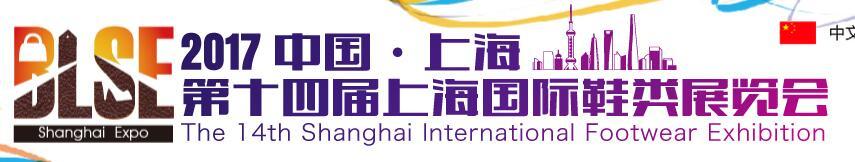 2018中国国际鞋展