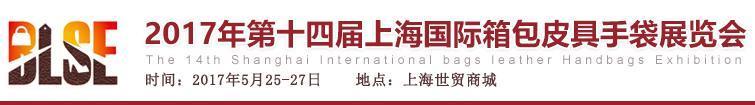 2018中国上海国际箱包展