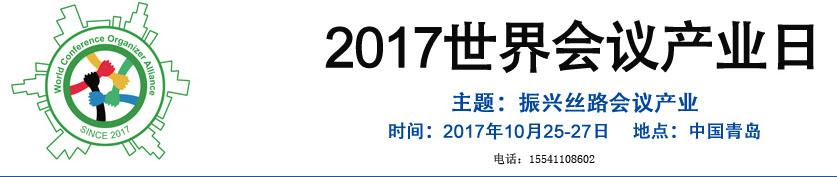2017世界產業日大會