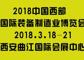 2018西安机床展 2018西安自动化展 2018西部制博会
