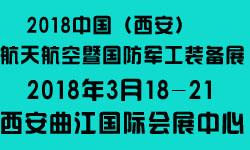 2018中国西部航天航空暨国防军工装备展览会