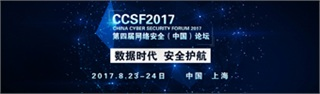 第四届网络安全(中国)论坛暨首席安全官(CISO)峰会