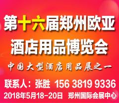 2018郑州酒店用品博览会