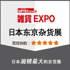 2018日本杂货展 日本东京礼品杂货展GIFTEX