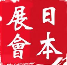 2018日本各大展会推荐-2018日本展会计划表