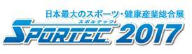 2018日本体育用品展|日本体育用品及健身器材展SPORTEC