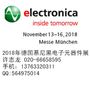 2018年德国慕尼黑电子元器件博览会