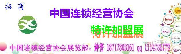 中连协——2018中国广州国际特许加盟展