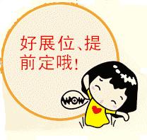 2018华中幼教国际峰会.第十二届湖南省幼儿园园长高端学术年会暨幼教用品博览会