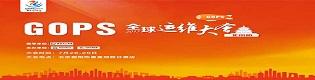 2017GOPS全球运维大会-北京站