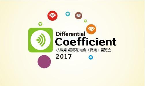 杭州第3届微商展览会