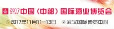 2017第二屆中國(中部)國際酒業博覽會