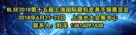 知名展会2018上海鳄鱼皮具展