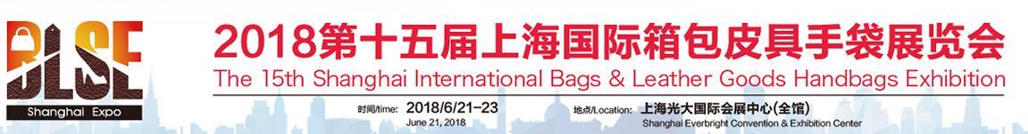 2018中国箱包原创品牌展