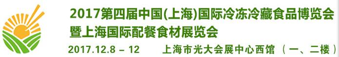 2017第四届中国(上海)冷冻冷藏食品博览会暨上海国际配餐食材展览会