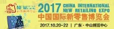 中国国际新零售博览会