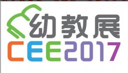 2017年深圳国际幼教展
