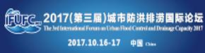 2017(第三届)城市防洪排涝国际论坛