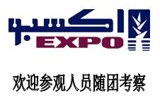 2018年第31届埃及国际农业展览会中国总代