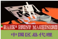 18年伊朗国际包装印刷工业展