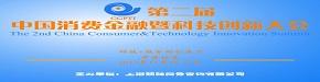 2017年第二届中国消费金融暨科技创新大会