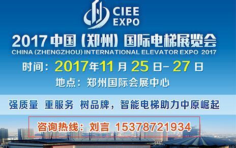 电梯大咖云集!2017中国(郑州)国际电梯展登陆郑州