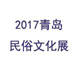 2017青岛民俗文化展