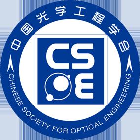 第四届新型光电探测技术及应用研讨会