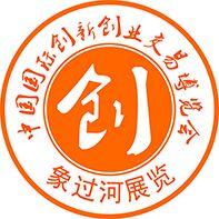 中国国际创新创业交易博览会