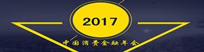 2017北京中国消费金融年会