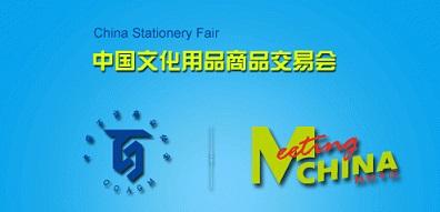 2018第112届中国文化用品商品交易会 2018上海文化会时间